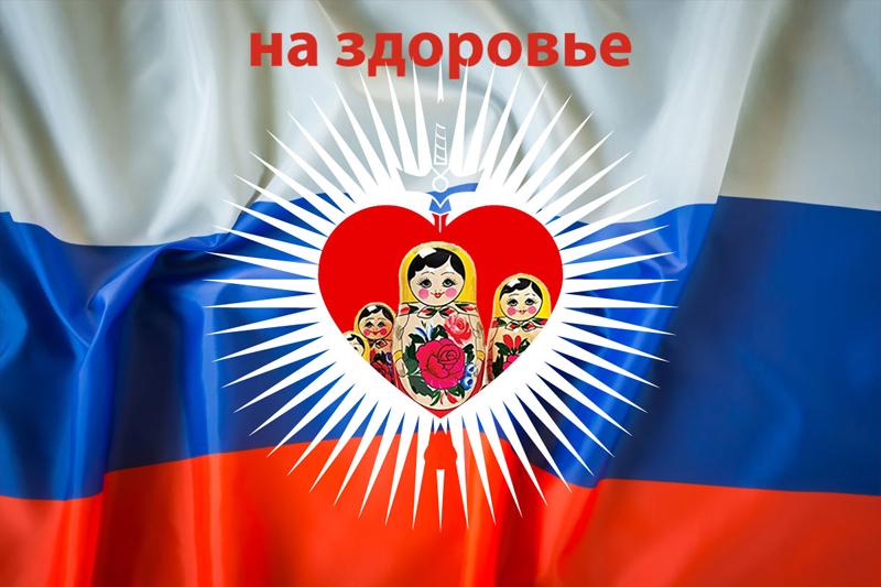 Copertina Flags of Russia